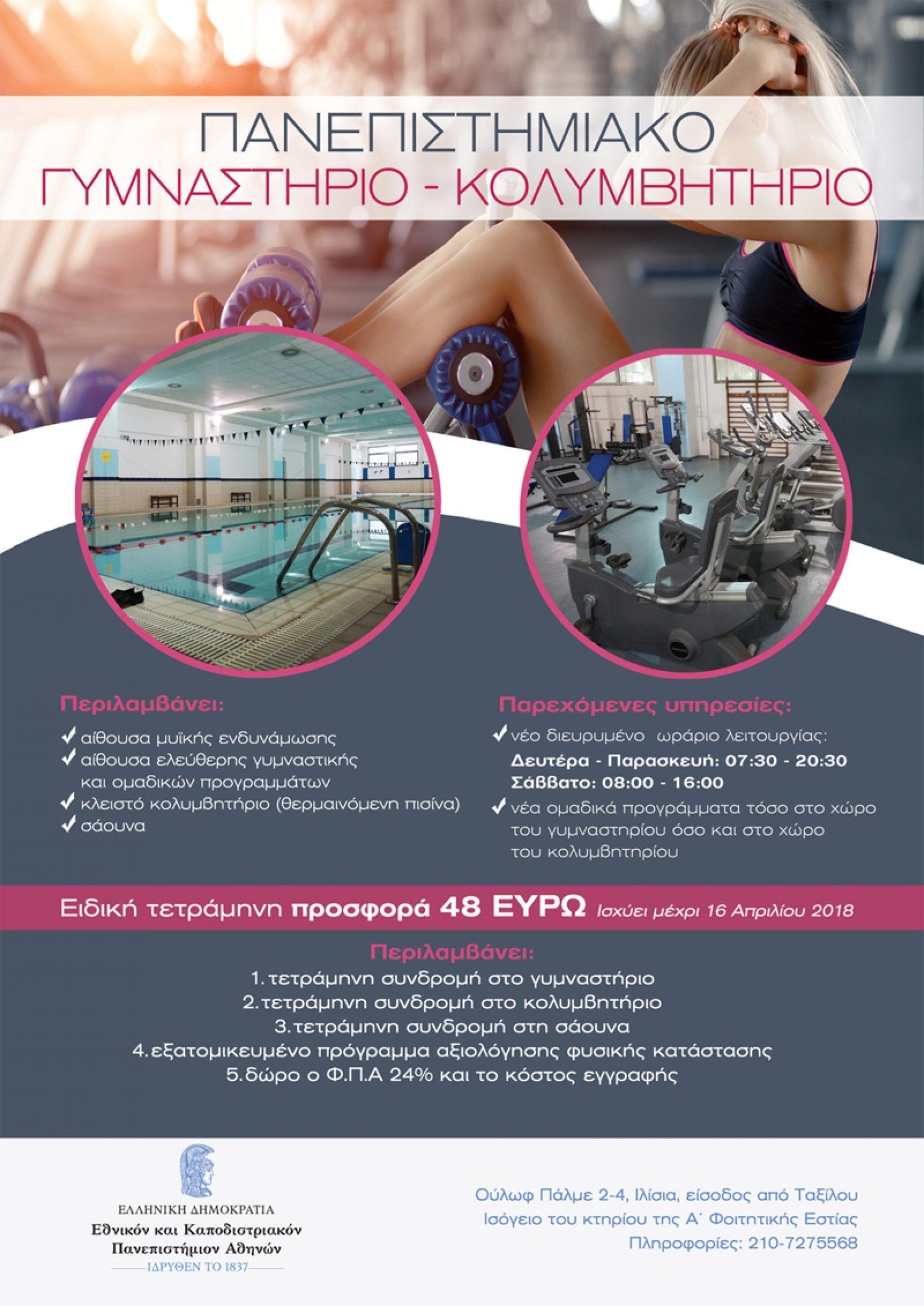Πανεπιστημιακό – Γυμναστήριο Κολυμβητήριο
