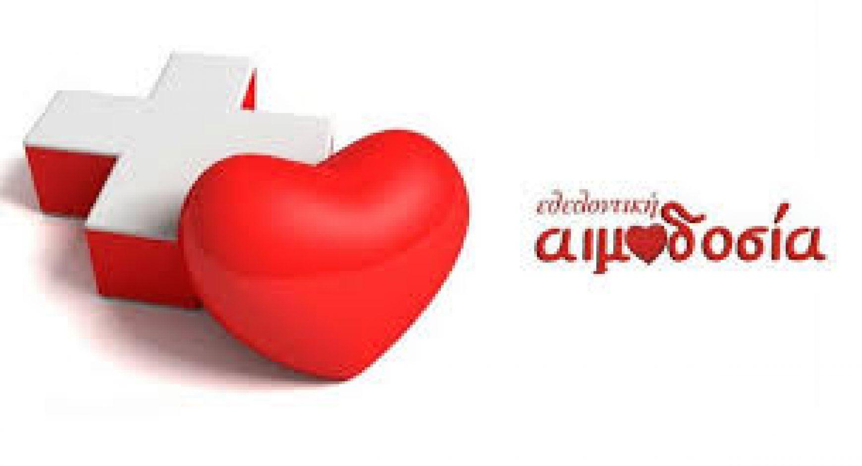 Eθελοντική Αιμοδοσία