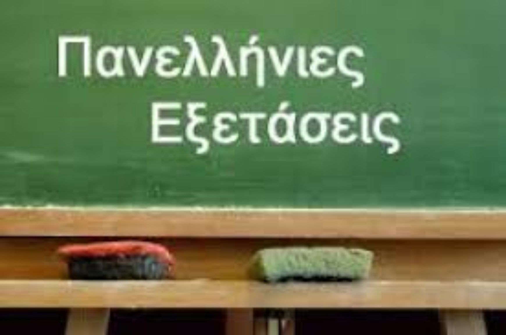 ANAKOINΩΣΗ ΓΙΑ ΠΑΝΕΛΛΑΔΙΚΕΣ ΕΞΕΤΑΣΕΙΣ