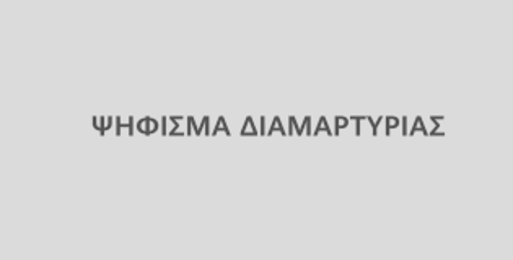 ΨΗΦΙΣΜΑ ΔΙΑΜΑΡΤΥΡΙΑΣ